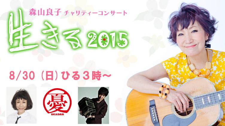 特別番組『森山良子チャリティーコンサート~生きる2015~』~小児がんなど病気と闘う子どもたちとともに~のサムネイル