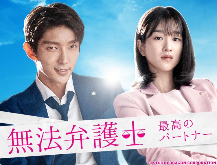 韓国ドラマ「無法弁護士~最高のパートナー」のトップイメージ