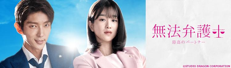 韓国ドラマ「無法弁護士~最高のパートナー」メインビジュアル