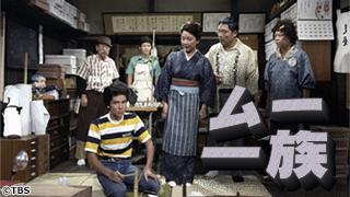 ドラマ「ムー一族」のサムネイル