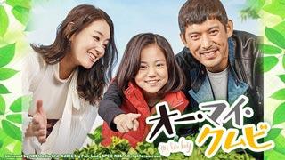 韓国ドラマ「オー・マイ・クムビ」のサムネイル