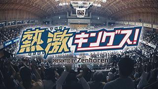コロナ禍でシーズン終了。Bリーグ・琉球ゴールデンキングスのその時を記録した「熱激キングス!presented by 全保連」を BS12で放送のサムネイル