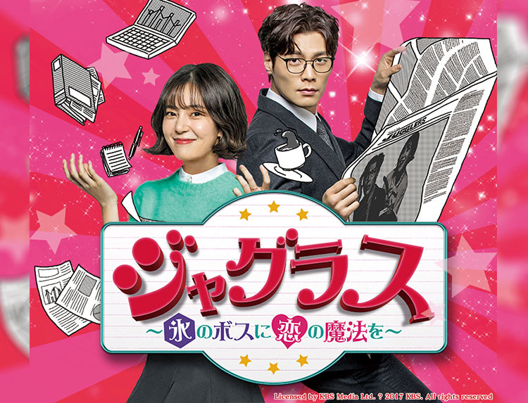 韓国ドラマ「ジャグラス~氷のボスに恋の魔法を~」のメインビジュアル