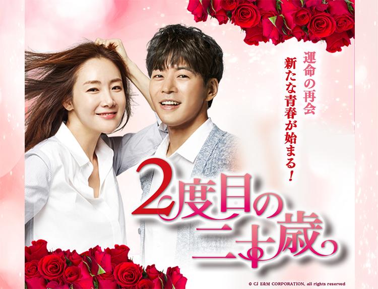 韓国ドラマ「2度目の二十歳」のメインビジュアル