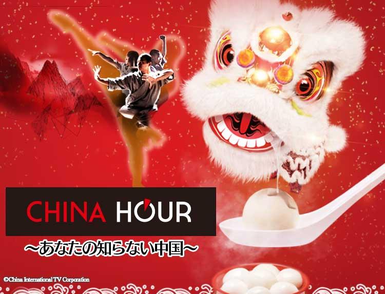 China Hour ~あなたの知らない中国~のメインビジュアル