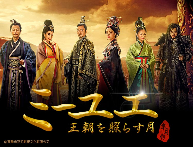 中国ドラマ「ミーユエ 王朝を照らす月」のトップイメージ