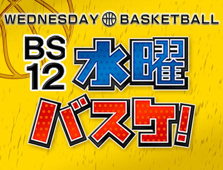 BS12 水曜バスケ!(Bリーグ)のトップイメージ