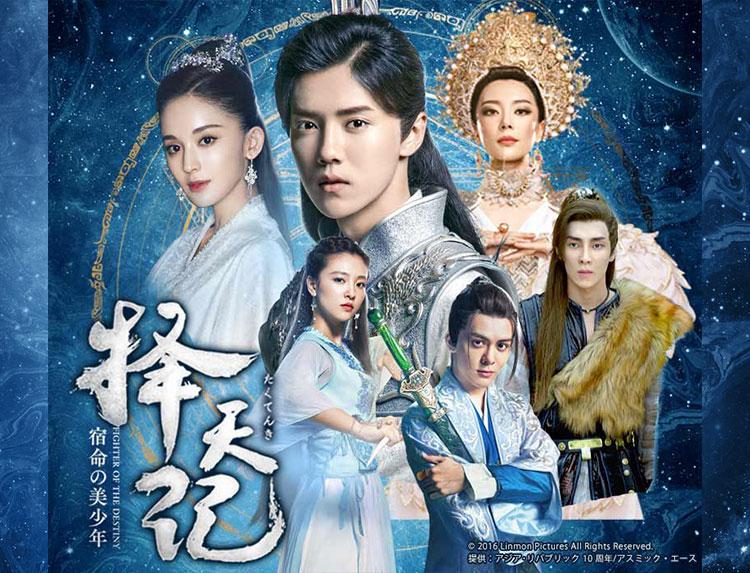中国ドラマ「擇天記~宿命の美少年~」のメインビジュアル