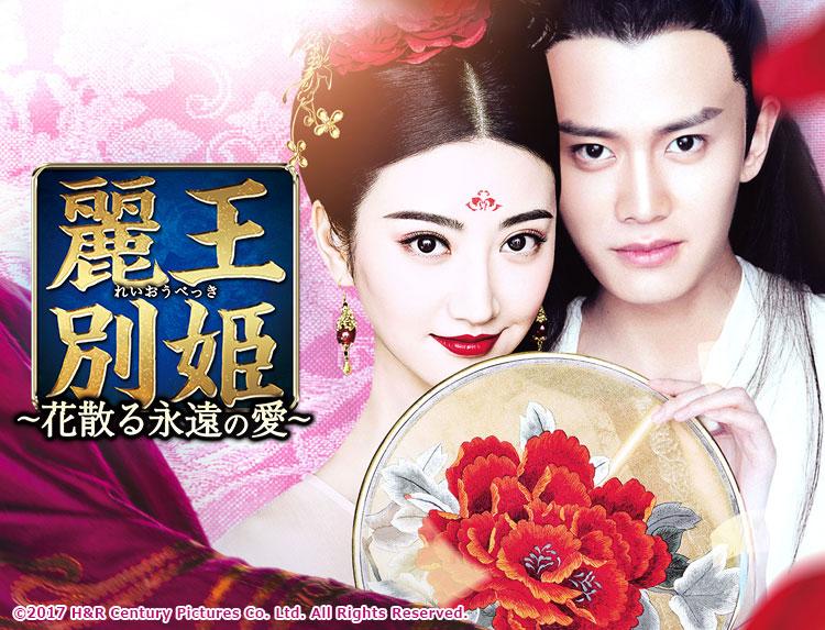 中国ドラマ「麗王別姫~花散る永遠の愛~」のメインビジュアル
