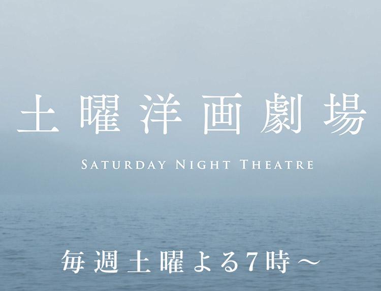 土曜洋画劇場のメインビジュアル