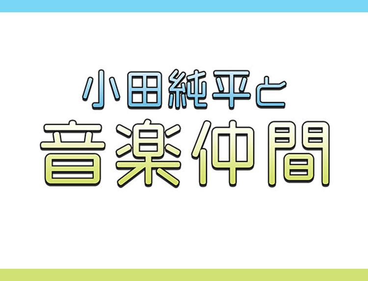 小田純平と音楽仲間のメインビジュアル