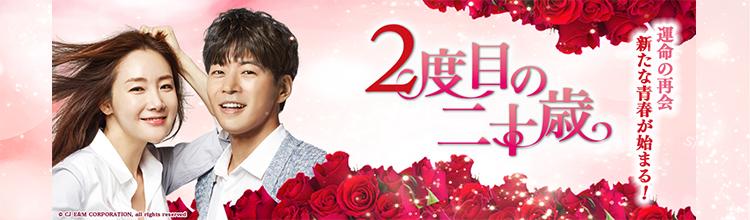 韓国ドラマ「2度目の二十歳」メインビジュアル