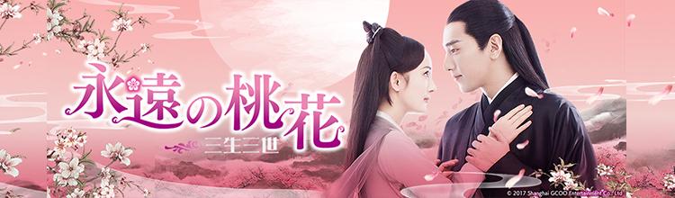 中国ドラマ「永遠の桃花~三生三世~」メインビジュアル