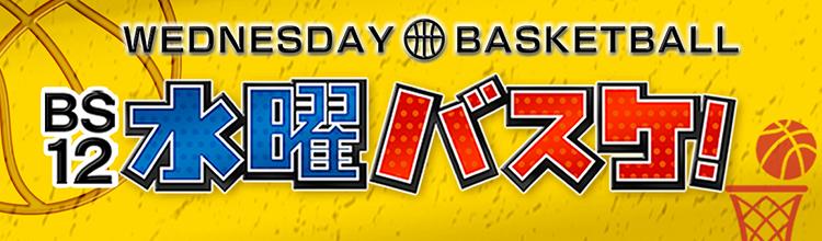 BS12水曜バスケ!メインビジュアル