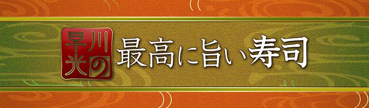 早川光の最高に旨い寿司メインビジュアル