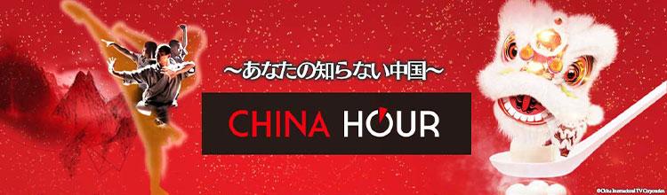 China Hour ~あなたの知らない中国~メインビジュアル