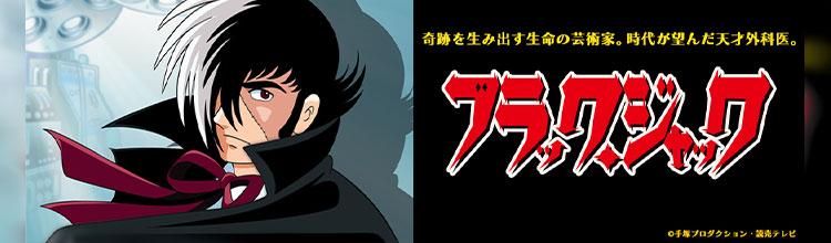 アニメ「ブラック・ジャック」メインビジュアル