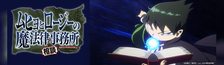 アニメ「ムヒョとロージーの魔法律相談事務所」メインビジュアル