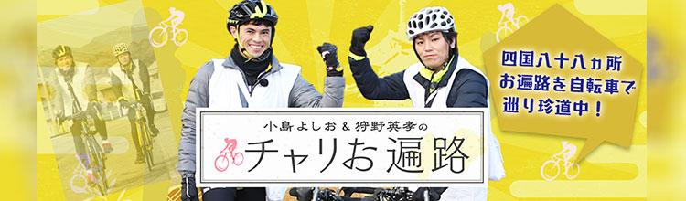 小島よしお&狩野英孝のチャリお遍路メインビジュアル
