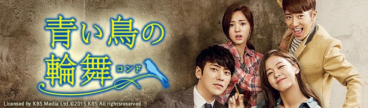 韓国ドラマ「青い鳥の輪舞(ロンド)」メインビジュアル
