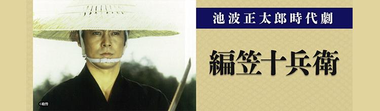池波正太郎時代劇 編笠十兵衛メインビジュアル