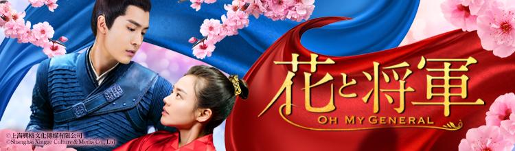 中国ドラマ「花と将軍~OH MY GENERAL~」メインビジュアル