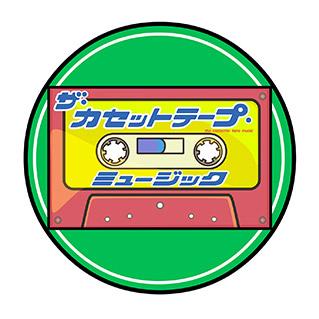 「ザ・カセットテープ・ミュージック生放送スペシャル」 9月29日(日)よる9時~放送決定!