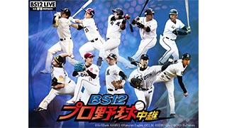 副音声企画特別編 「もしも里崎智也がホークスを応援したら…」 BS12プロ野球中継2019のサムネイル