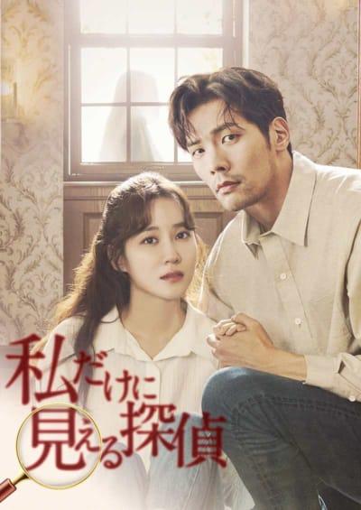 韓国ドラマ『私だけに見える探偵』