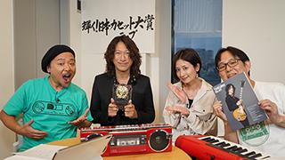 GLAY・TAKURO「ずっと出たかった」 『BS12は12歳!ハワ恋カセット4時間スペシャル』 12月1日(日)夕方6時~よる10時のサムネイル