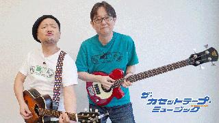 今年は林哲司を迎えて2時間生放送!ラジオ版「ザ・カセットテープ・ミュージック」5月30日(土)24時00分~JFN系列にてのサムネイル