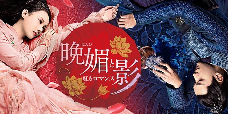 〈BS初放送〉若手演技派で送るエモーショナルラブ史劇! 中国ドラマ「晩媚と影~紅きロマンス~」 3月10日(火)夕方5時から放送開始!