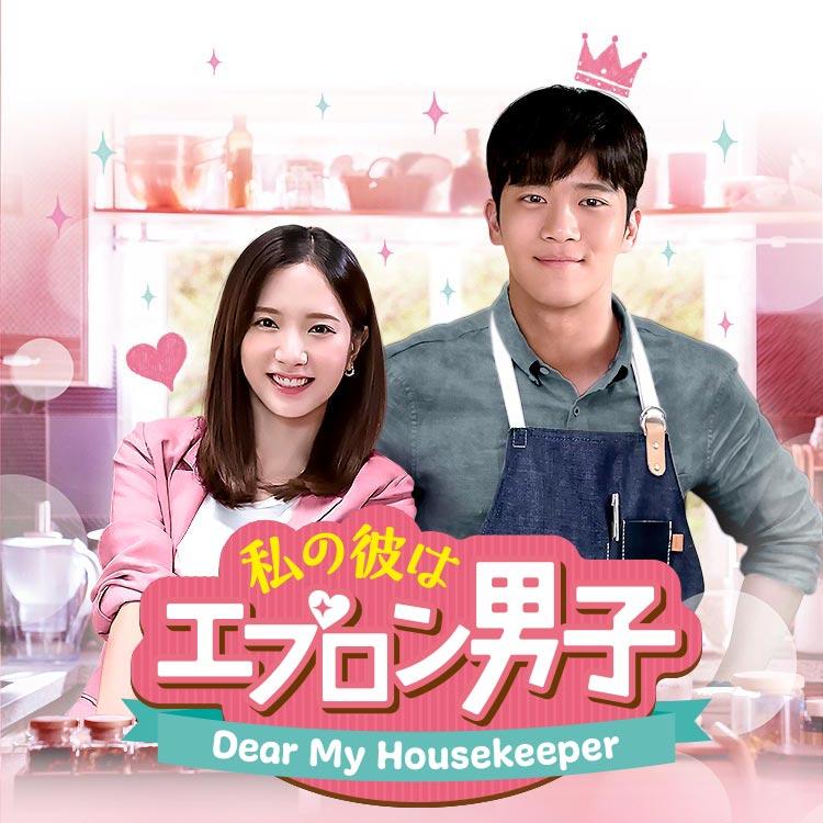 韓国ドラマ「私の彼はエプロン男子~Dear My Housekeeper~」 10月8日(火)夕方4時スタート