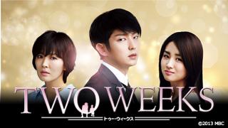 愛する者のため、男は逃亡する… 韓国ドラマ「TWO WEEKS」 9月14日(土)夕方5時スタート!のサムネイル