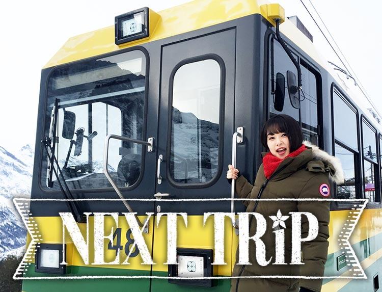 NEXT TRiP ~スイス・インターラーケン編~のメインビジュアル