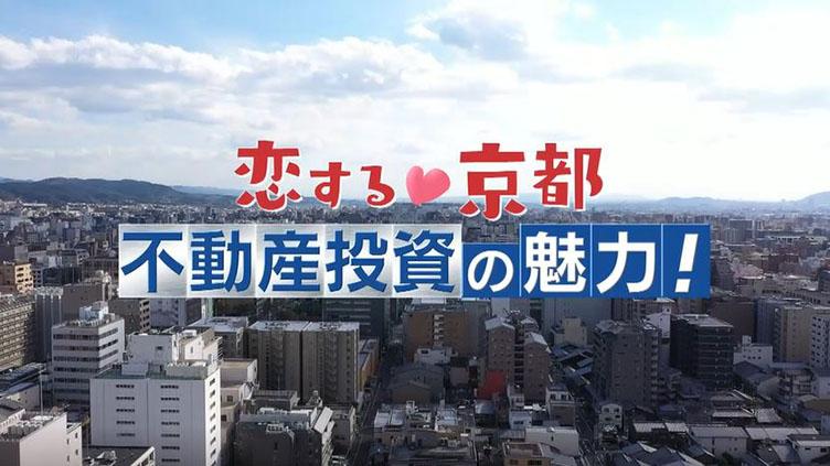 恋する京都♡不動産投資の魅力!のサムネイル