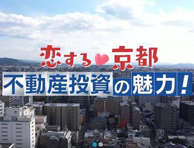 恋する京都♡不動産投資の魅力!のメインビジュアル