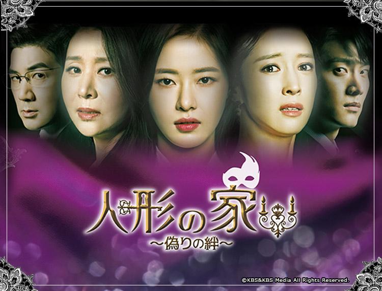 韓国ドラマ「人形の家~偽りの絆~」のメインビジュアル