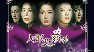 韓国ドラマ「人形の家~偽りの絆~」のサムネイル