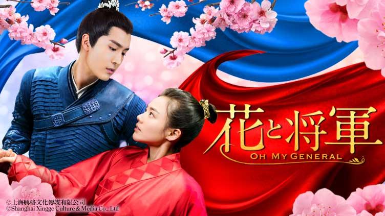 中国ドラマ「花と将軍~OH MY GENERAL~」のサムネイル