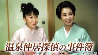 ドラマ「温泉仲居探偵の事件簿」のサムネイル