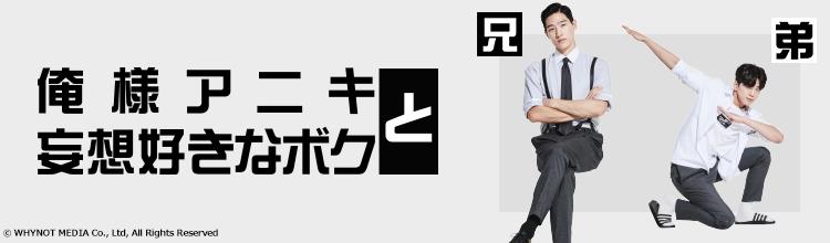 韓国ドラマ「俺様アニキと妄想好きなボク」メインビジュアル