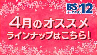 BS12 トゥエルビ4月のオススメ番組はこちら!!のサムネイル
