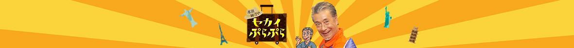 高田純次のセカイぷらぷらメインビジュアル