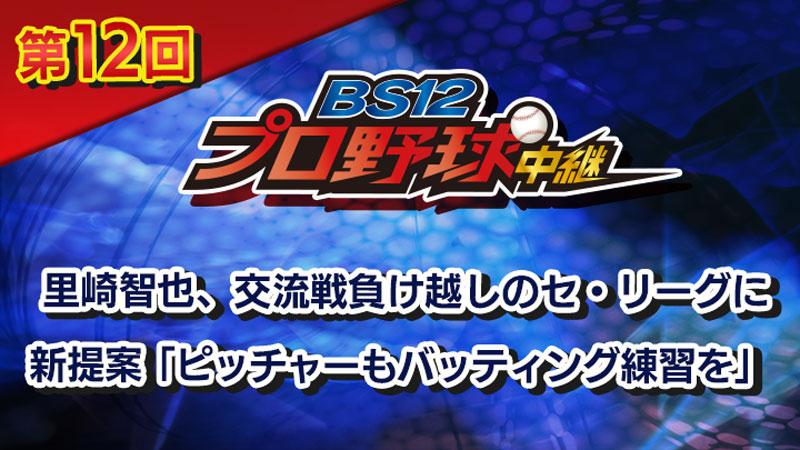 里崎智也、交流戦負け越しのセ・リーグに新提案「ピッチャーもバッティング練習を」