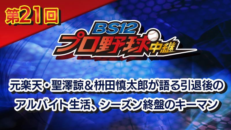 元楽天・聖澤諒&枡田慎太郎が語る引退後のアルバイト生活、シーズン終盤のキーマン