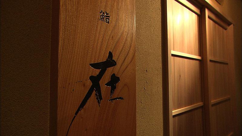 第89話 高円寺「鮨時成」 雌貝鮑 諦めない心