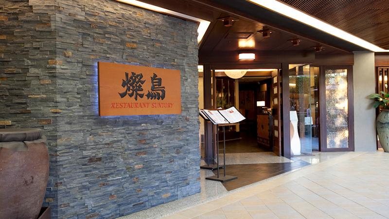 ハワイを代表する老舗和食店 レストラン燦鳥/RESTAURANT SUNTORY