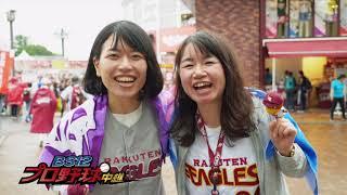 「ただ野球が好きなだけ」東北楽天ゴールデンイーグルス編 Part.2