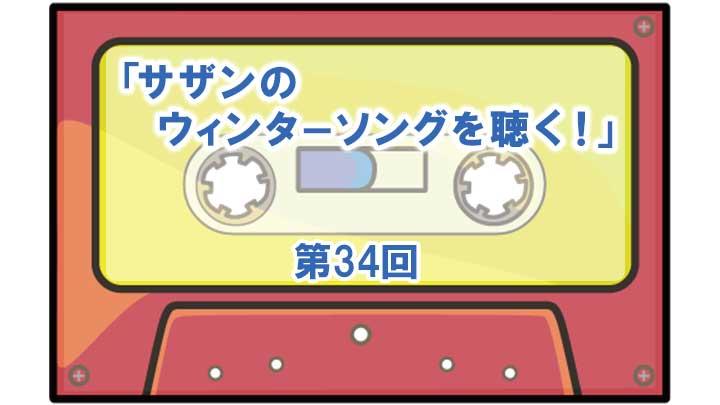 第34回「サザンのウィンターソングを聴く!」